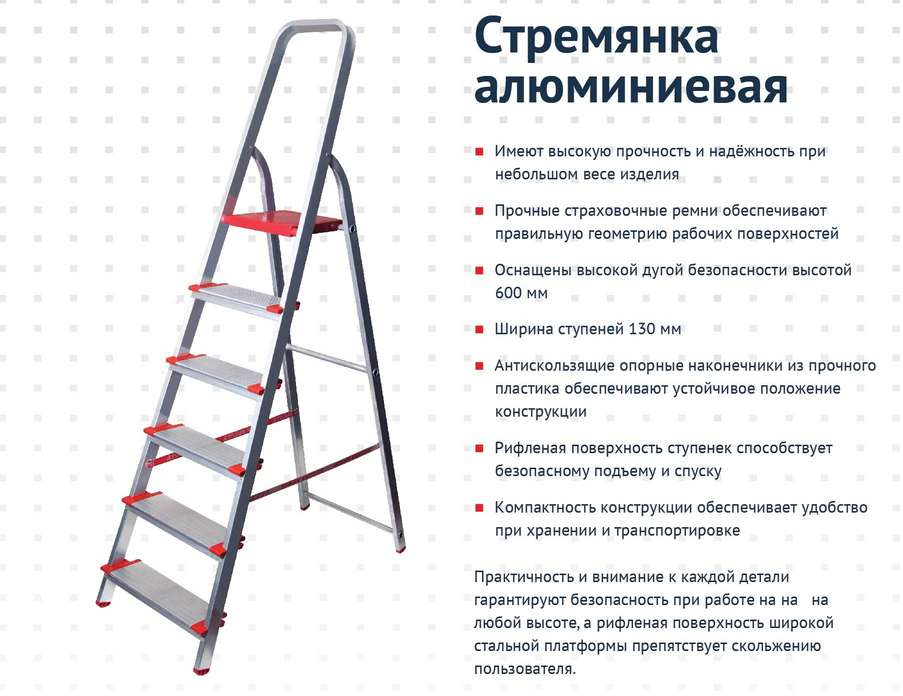 Стремянка алюминиевая профессиональная 5 ступеней - общий вид и описание